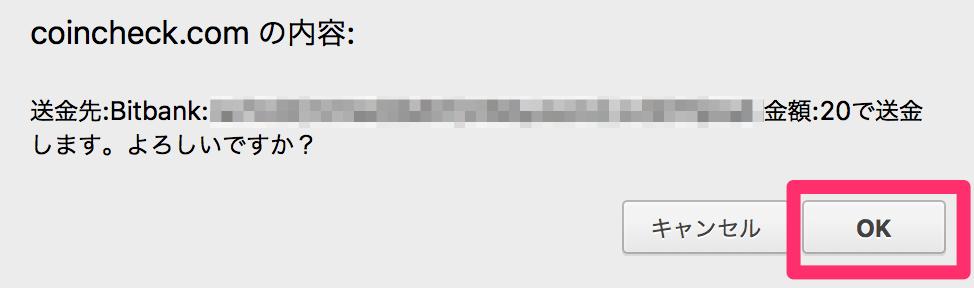 """coincheck-click-confirm"