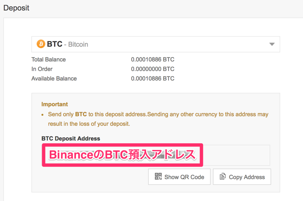 binance-copy-btc-address