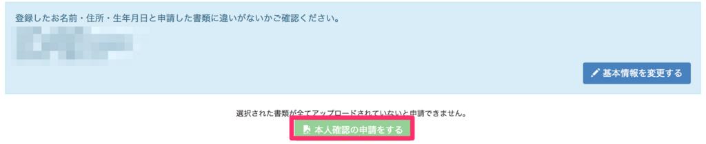 f:id:chibikujira:20180120232025p:plain