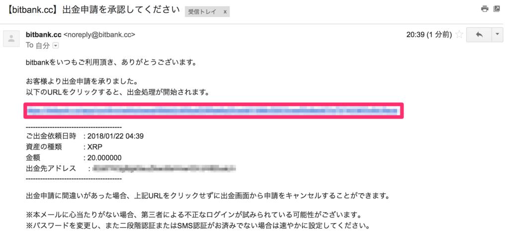 bitbank-click-mail-url