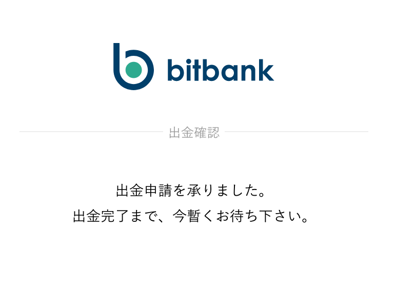 bitbank-done-mail-confirm