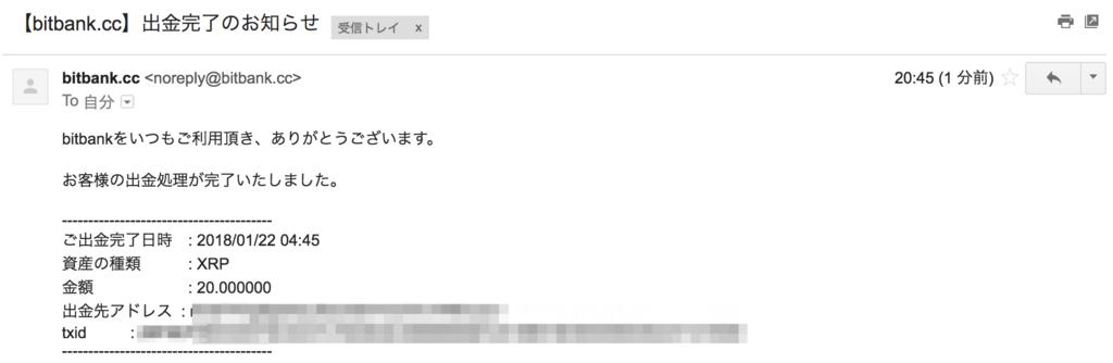 bitbank-receieve-mail