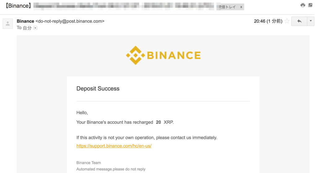bitbank-send-time-binance