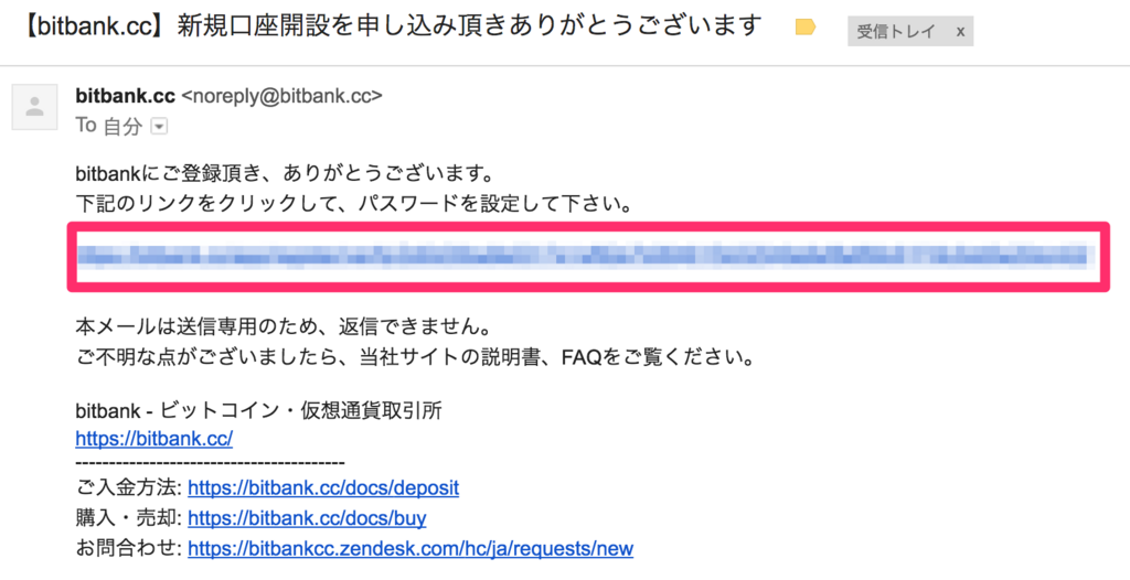 bitbank-password