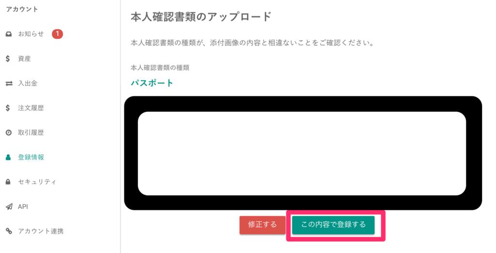bitbank-confirm-upload-identification