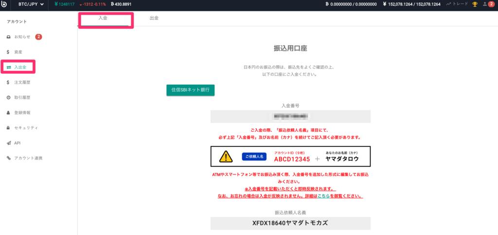 bitbank-deposit-yen
