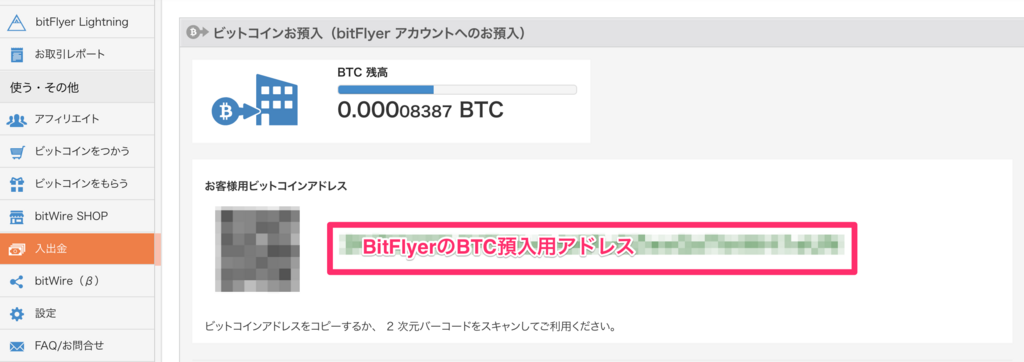 bitFlyer-copy-btc-address