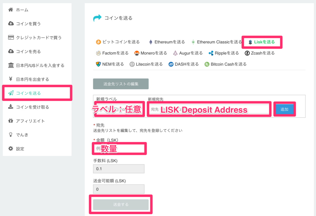 coincheck-enter-lisk-address