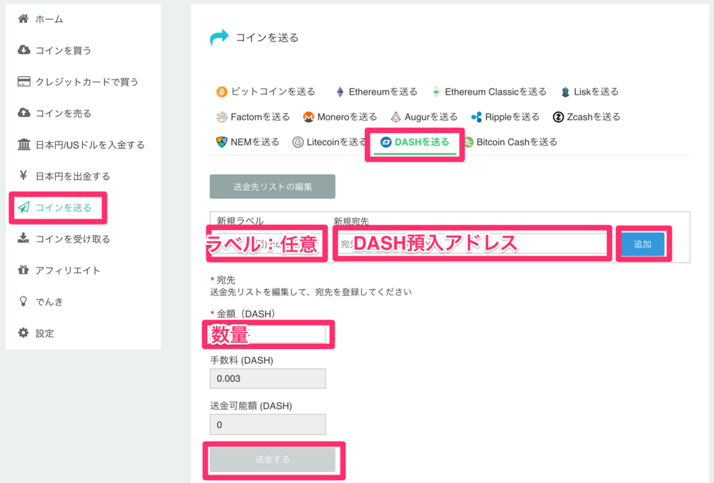 coincheck-send-dash-binance