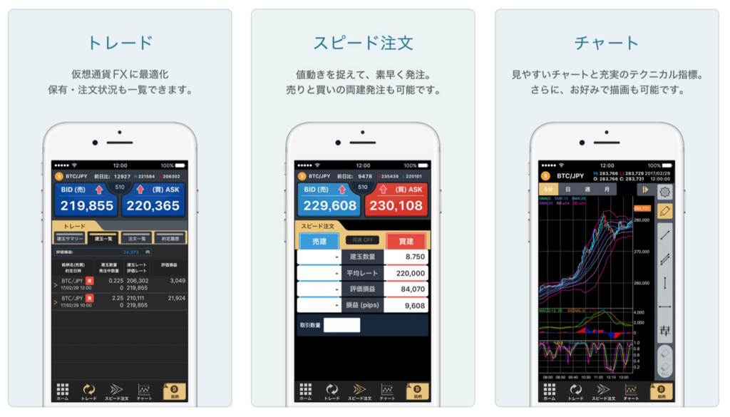 gmocoin-ios-itunes-app