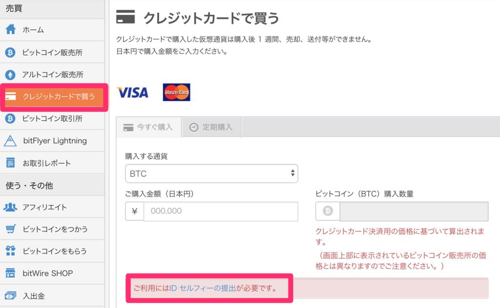 bitflyer-creditcard
