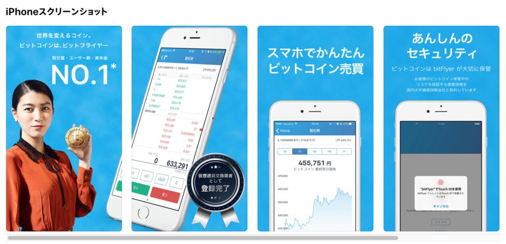 bitflyer-itunes-app