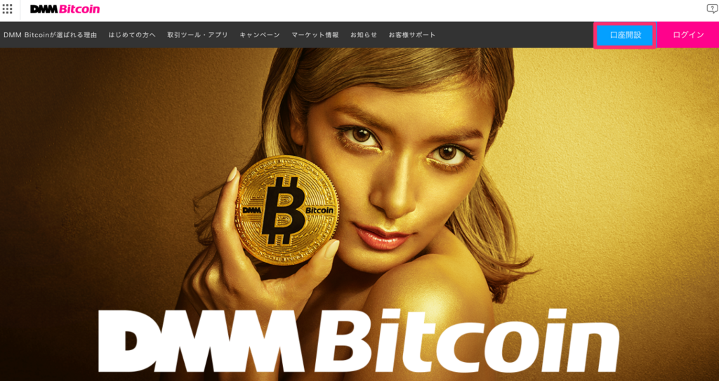 dmm-bitcoin-top