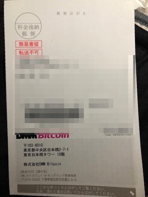 dmm-bitcoin-get-hagaki
