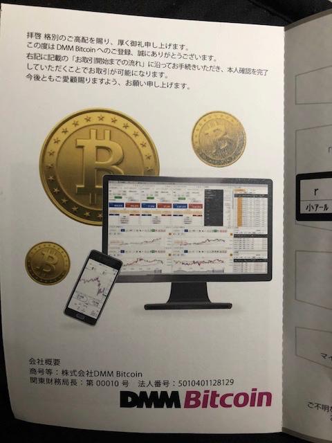 dmm-bitcoin-get-hagaki-2