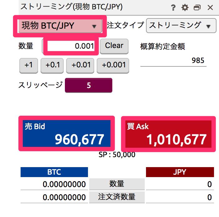 dmm-bitcoin-menu-order