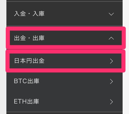 dmm-bitcoin-withdraw-money