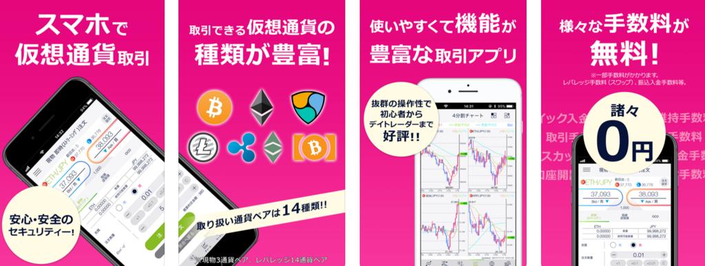 dmm-bitcoin-app