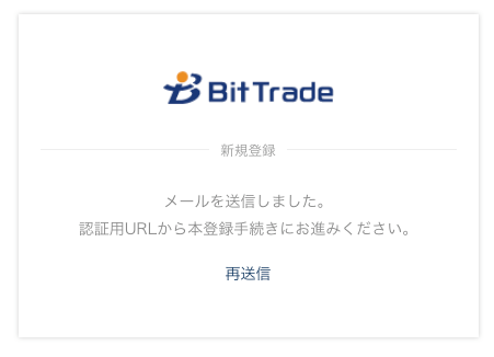 bittrade-send-mail