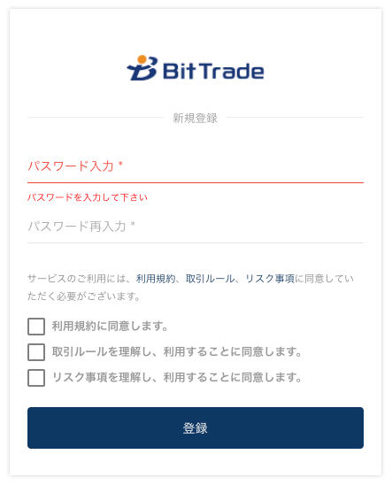 bittrade-record-password