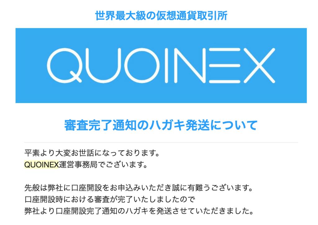 quoinex-get-mail-hagaki-osoi