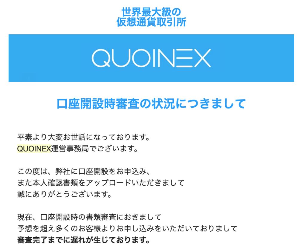 quoinex-shinsa-osoi-owabi