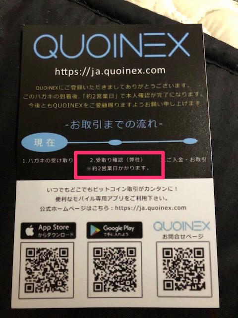 quoinex-get-honninkakunin-hagaki