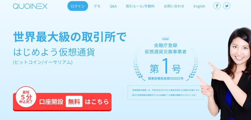 QUOINEX(コインエクスチェンジ)の口座開設・登録
