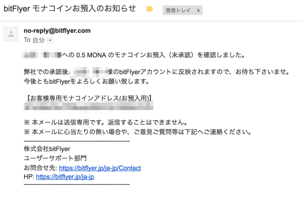 bitflyer-send-mail