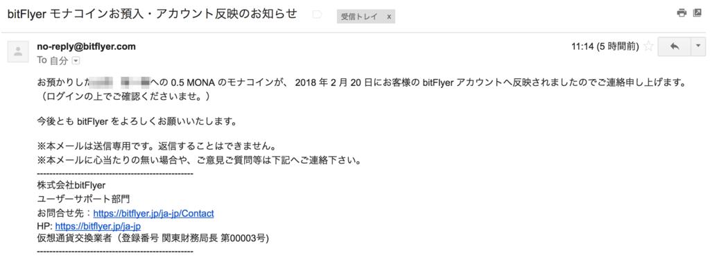 bitflyer-send-mail-get-mona