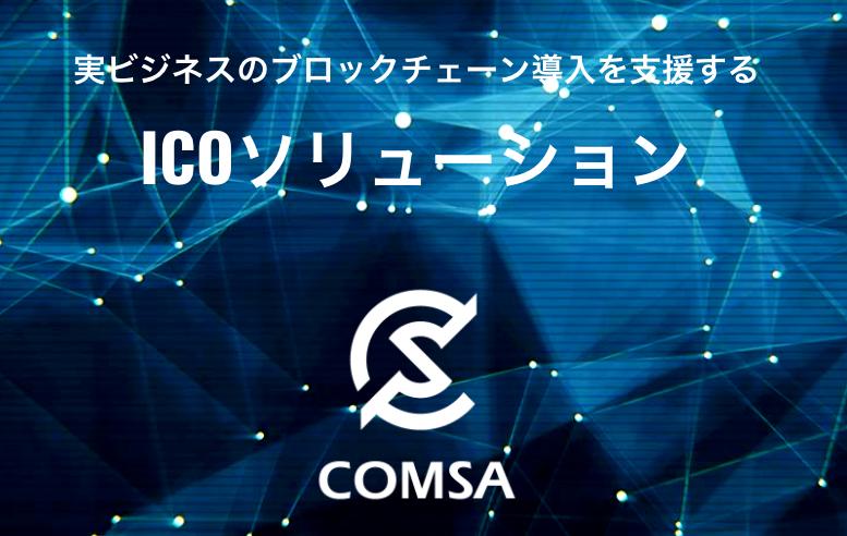 comsa-token