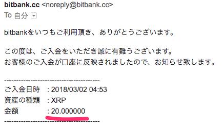 bitbank-mail-deposit-xrp
