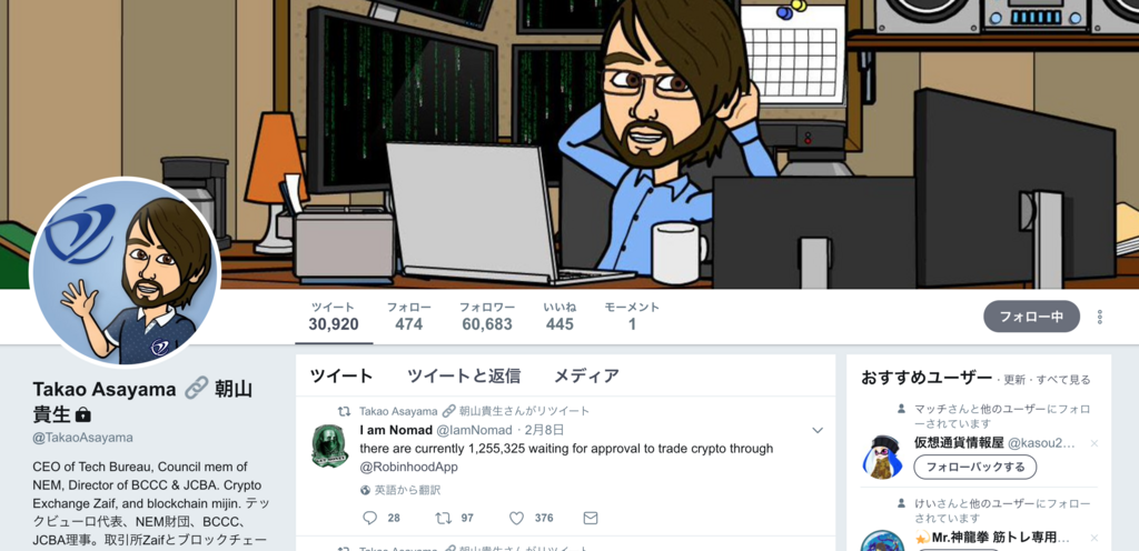 zaif-asayama-twitter