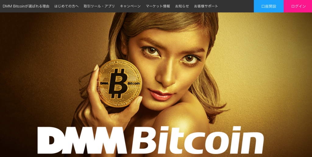 dmm-bitcoin-examination-reject