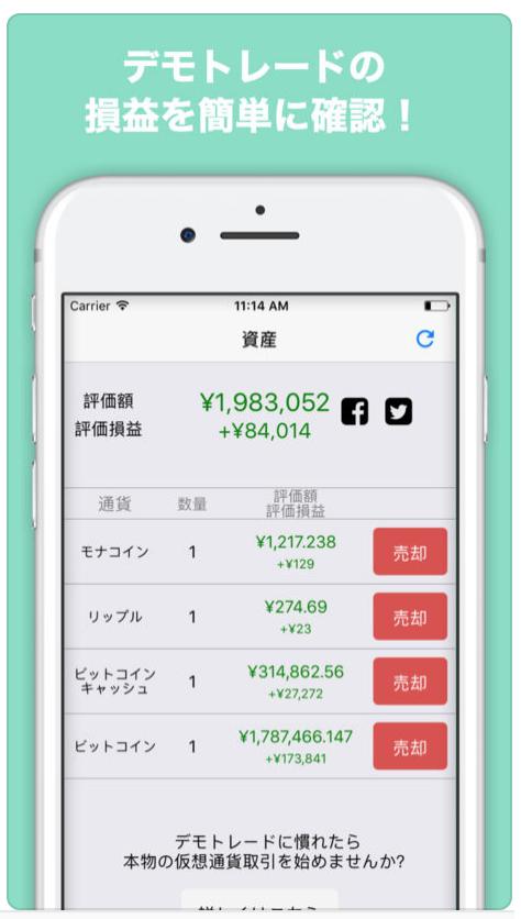 crypto-bitcoin-demotrade-app2