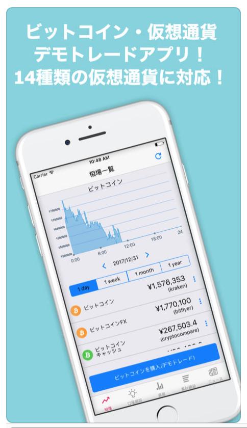 crypto-bitcoin-demotrade-app