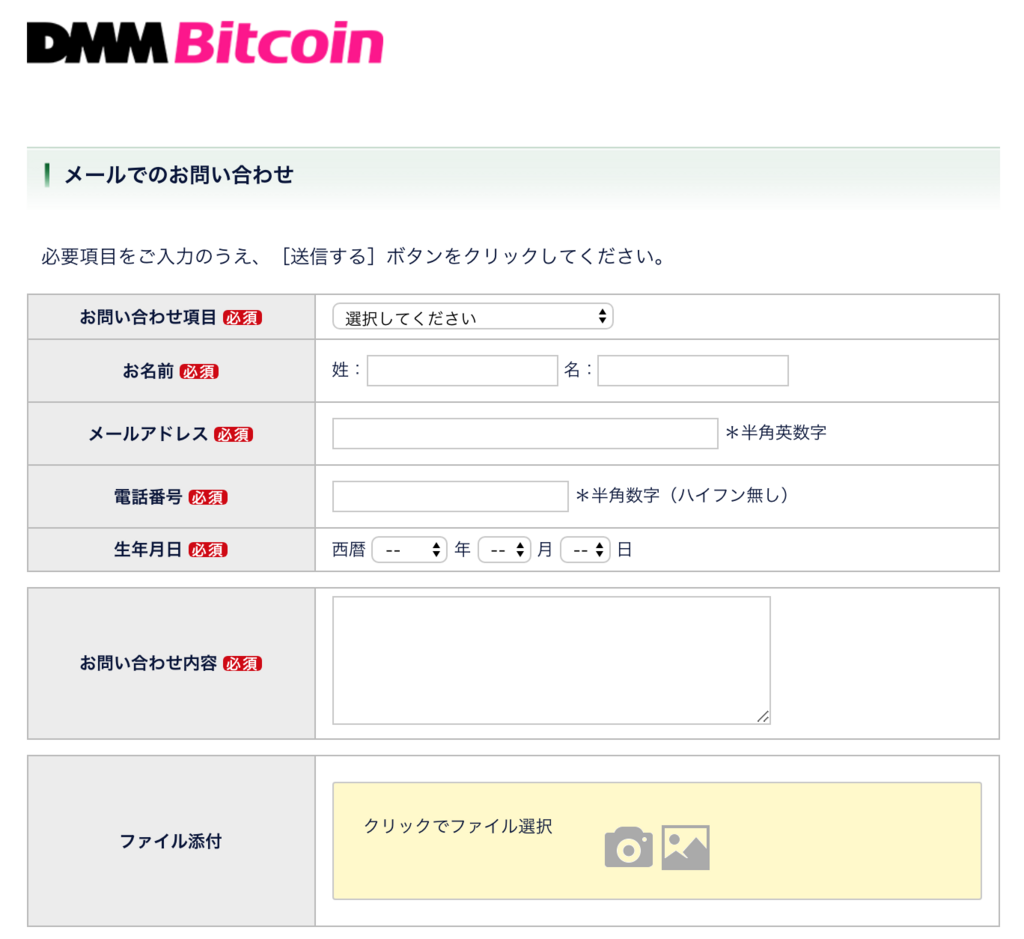 dmm-bitcoin-query