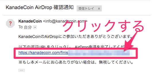 kanadecoin-airdrop-check-url