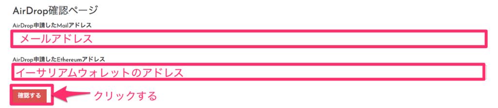 kanadecoin-airdrop-confirm-form