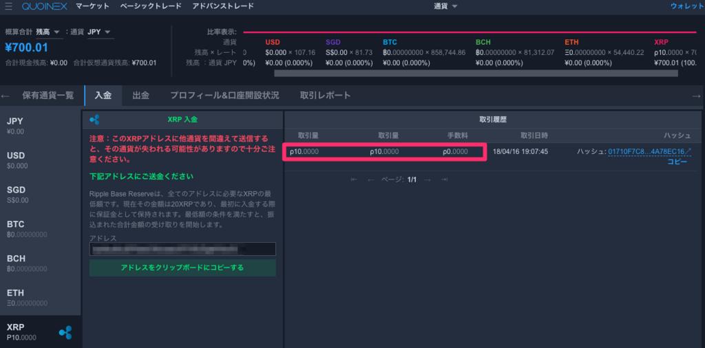 QUOINEX(コインエクスチェンジ)-XRP入金済み