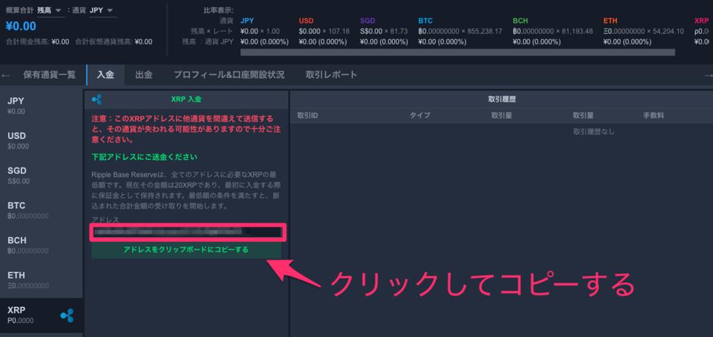 QUOINEX(コインエクスチェンジ)-wallet画面(XRP)