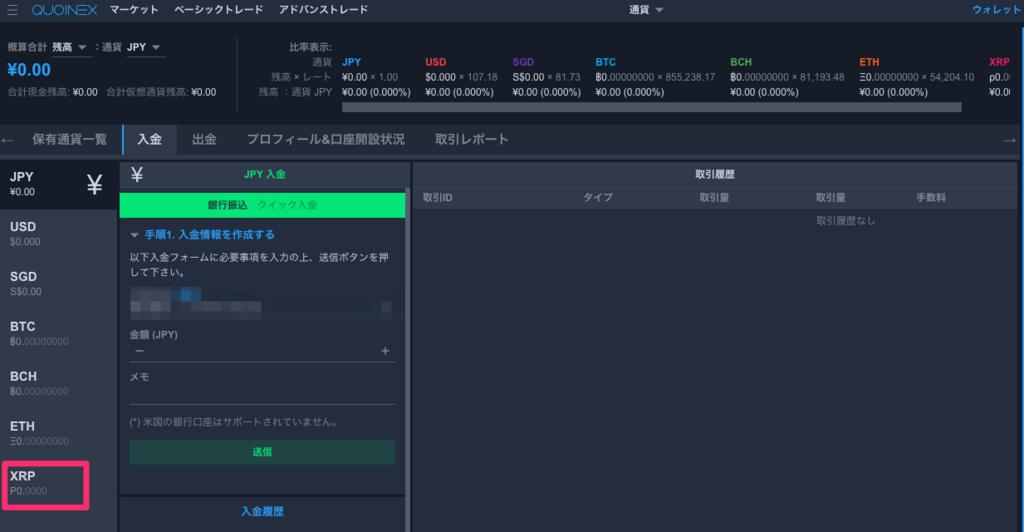 QUOINEX(コインエクスチェンジ)-wallet画面-XRPをクリックする