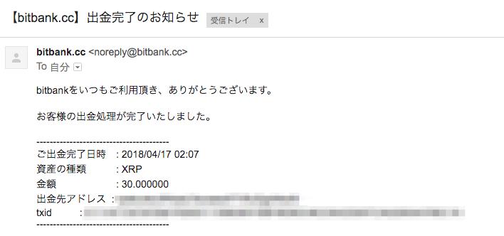 bitbank-get-confirm-mail
