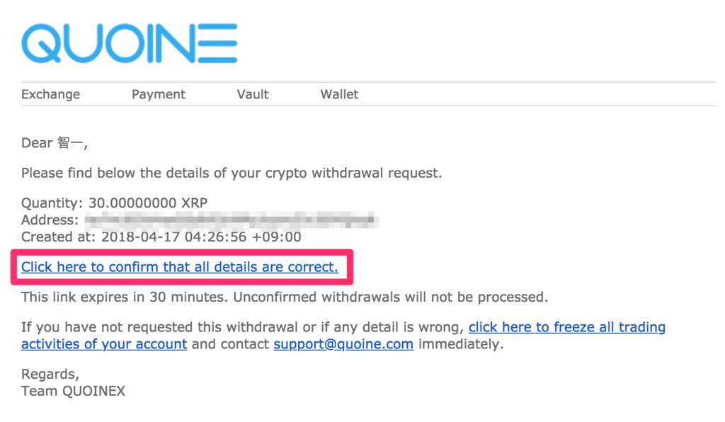 quoinex-コインエクスチェンジ-check-confirm-mail