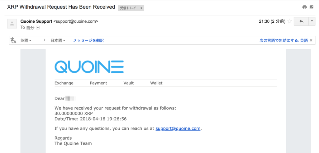 quoinex-コインエクスチェンジ-send-mail-about-finish-process