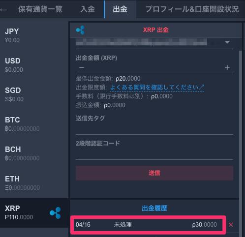 quoinex-コインエクスチェンジ-cancel-xrp-transfer