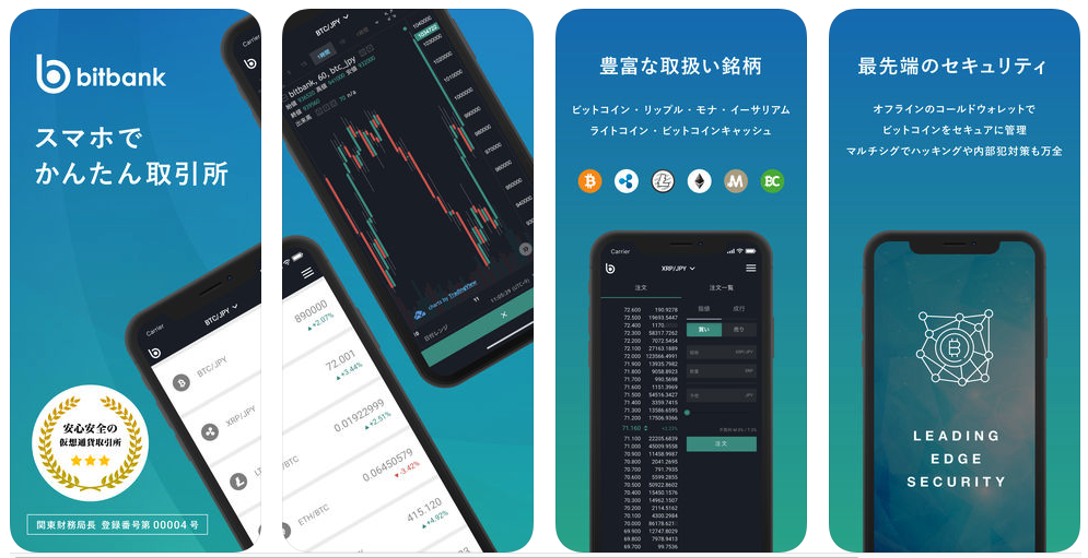 bitbank(ビットバンク)-iPhone-Android-apps