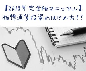仮想通貨投資の始め方・買い方