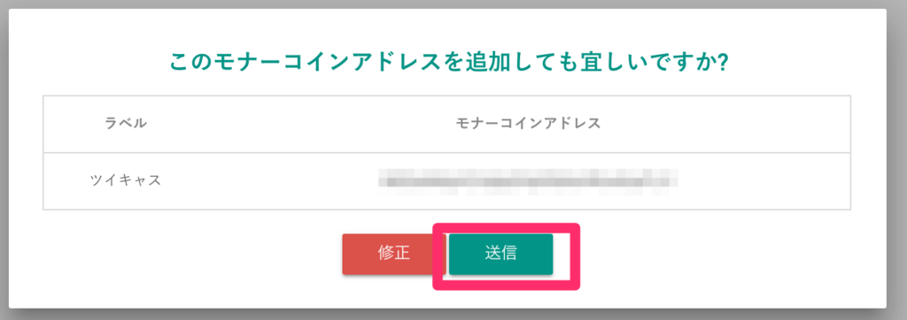 bitbank-mona(モナコイン)-add-address-click-confirm-button