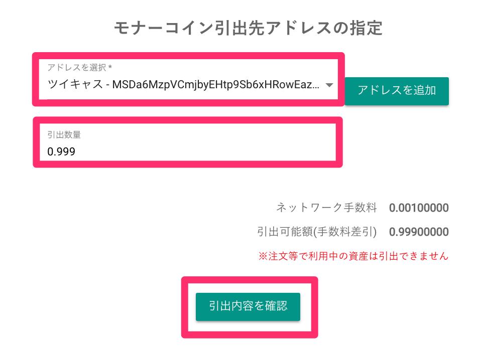 bitbank-mona(モナコイン)-send-enter-info